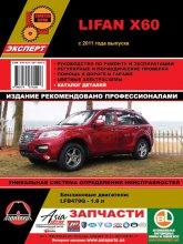 Lifan X60 с 2011 г.в. Руководство по ремонту, эксплуатации и техническому обслуживанию. - артикул:4443