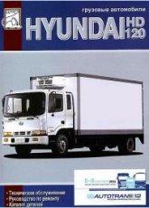 Hyundai HD120. Руководство по ремонту, эксплуатации и техническому обслуживанию. Каталог запасных частей. - артикул:4113