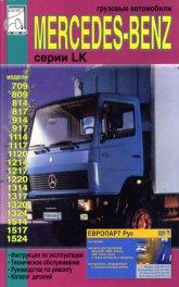 Mercedes-Benz LK модели 709-1524. Руководство по ремонту, эксплуатации и техническому обслуживанию. Каталог деталей. - артикул:778