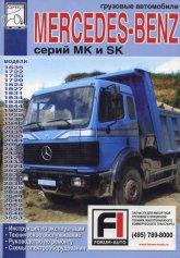 Mercedes-Benz серии MK и SK, модели 1635-3553. Руководство по ремонту, эксплуатации и техническому обслуживанию. - артикул:940