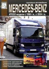 Mercedes-Benz Atego с 1998 и 2004 г.в. Руководство по ремонту, эксплуатации и техническому обслуживанию. - артикул:3707