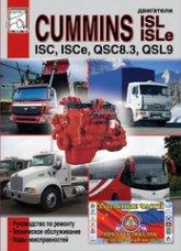 Двигатели Cummins ISC, ISCe, QSC8.3, ISL, ISLe и QSL9. Руководство по ремонту, эксплуатации и техническому обслуживанию. Коды неисправностей. - артикул:4399