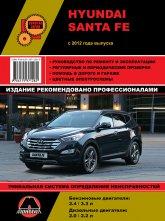 Hyundai Santa Fe с 2012 г.в. Руководство по ремонту, эксплуатации и техническому обслуживанию. - артикул:2576
