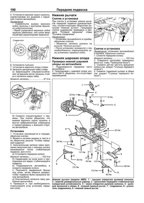 руководство по эксплуатации шевроле реззо читать