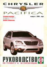 Chrysler Pacifica с 2003 г.в. Руководство по ремонту, эксплуатации и техническому обслуживанию. - артикул:3042
