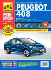 Peugeot 408 с 2012 г.в. Цветное издание руководства по ремонту, эксплуатации и техническому обслуживанию.