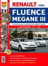 Renault Fluence / Megane III с 2009 г.в. Цветное издание руководства по ремонту, эксплуатации и техническому обслуживанию. - артикул:5033
