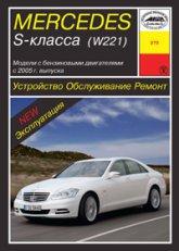 Mercedes-Benz S-класса серии W221 с 2005 г.в. Руководство по ремонту, эксплуатации и техническому обслуживанию.