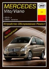 Mercedes-Benz Vito и Viano (W639) с 2003 и 2010 г.в. Руководство по ремонту, эксплуатации и техническому обслуживанию.