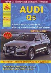 Руководство по ремонту и эксплуатации Audi Q5 с 2008 г.в. - артикул:4415
