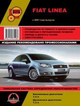 Fiat Linea с 2007 г.в. Руководство по ремонту, эксплуатации и техническому обслуживанию. - артикул:4457