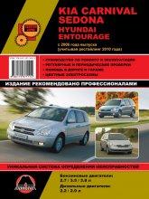 Kia Carnival / Sedona, Hyundai Entourage с 2006 и 2010 г.в. Руководство по ремонту, эксплуатации и техническому обслуживанию. - артикул:4470