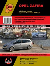 Opel Zafira c 2005 г.в. и рестайлинг с 2008 г. Руководство по ремонту, эксплуатации и техническому обслуживанию. - артикул:4505