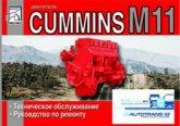 Двигатели Cummins M11. Руководство по ремонту и техническому обслуживанию. - артикул:4227