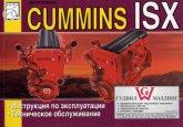 Двигатели Cummins ISX. Руководство по эксплуатации и техническому обслуживанию.