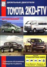 Двигатели Toyota 2KD-FTV. Руководство по ремонту, эксплуатации и техническому обслуживанию. - артикул:8365
