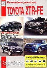 Двигатели Toyota 2TR-FE. Руководство по ремонту, эксплуатации и техническому обслуживанию. - артикул:8366