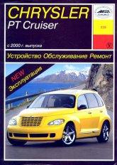 Chrysler PT Cruiser с 2000 г.в. Руководство по ремонту, эксплуатации и техническому обслуживанию. - артикул:2161