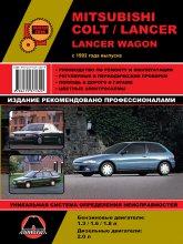Mitsubishi Colt / Lancer / Lancer Wagon с 1992 г.в. Руководство по ремонту, эксплуатации и техническому обслуживанию. - артикул:4504