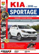 Kia Sportage III с 2010 г.в. Цветное издание руководства по ремонту, техническому обслуживанию и эксплуатации. - артикул:4476
