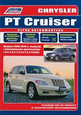 Руководство по ремонту и техническому обслуживанию Chrysler PT Cruiser 2000-2010 г.в. - артикул:3131