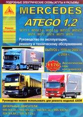Mercedes-Benz Atego 1 1998-2004 г.в. и Atego 2 с 2004 г.в. Руководство по ремонту, эксплуатации и техническому обслуживанию. - артикул:4191