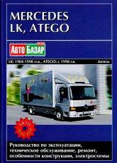 Mercedes LK 1984-1998 г.в. и Mercedes Atego с 1998 г.в. Руководство по ремонту, эксплуатации и техническому обслуживанию. - артикул:266