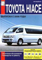 Toyota Hi-Ace с 2006 г.в. Руководство по ремонту, эксплуатации и техническому обслуживанию. - артикул:4272