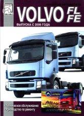 Volvo FE и Volvo FL с 2006 г.в. Руководство по ремонту, эксплуатации и техническому обслуживанию. - артикул:3653