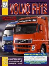 Volvo FH12 с 1998 г.в. Руководство по поиску неисправностей. - артикул:1328