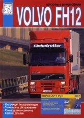 Volvo FH12 с 1993 г.в. Руководство по ремонту, эксплуатации и техническому обслуживанию. - артикул:8386