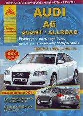 Audi A6, Audi A6 Avant, Audi A6 Allroad 2004-2011 г.в. Руководство по ремонту, эксплуатации и техническому обслуживанию. - артикул:1822