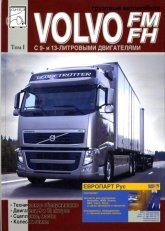 Volvo FM и Volvo FH. Том 1. Руководство по ремонту, эксплуатации и техническому обслуживанию. - артикул:1959