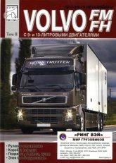 Volvo FM и Volvo FH. Том 2. Руководство по ремонту, эксплуатации и техническому обслуживанию. - артикул:1960