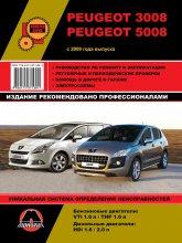 Peugeot 3008 и Peugeot 5008 c 2009 г.в. Руководство по ремонту, эксплуатации и техническому обслуживанию. - артикул:4500