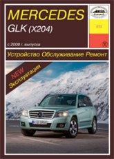 Mercedes-Benz класса GLK (X204) с 2008 г.в. Руководство по ремонту, эксплуатации и техническому обслуживанию.