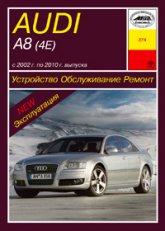 Audi A8 (4Е2 и 4E8) 2002-2010 г.в. Руководство по ремонту, эксплуатации и техническому обслуживанию. - артикул:4477