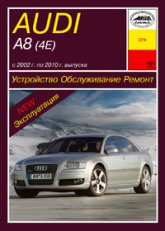 Audi A8 (4Е2 и 4E8) 2002-2010 г.в. Руководство по ремонту, эксплуатации и техническому обслуживанию.
