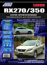 Lexus RX270 и Lexus RX350 с 2009 г.в. Руководство по ремонту, эксплуатации и техническому обслуживанию. Каталог запчастей. - артикул:4570