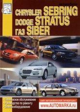 Chrysler Sebring, Dodge Stratus, ГАЗ Siber 2000-2006 г.в. Руководство по ремонту, эксплуатации и техническому обслуживанию. - артикул:1608