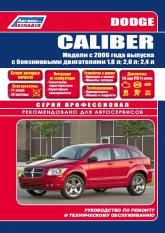 Руководство по ремонту и техническому обслуживанию Dodge Caliber с 2006 г.в. - артикул:4507