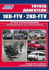 Двигатели Toyota 1KD-FTV и 2KD-FTV. Руководство по ремонту, эксплуатации и техническому обслуживанию. - артикул:4578