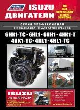 Двигатели Isuzu 6HK1-TC, 6НL1, 6НН1, 4HK1-T, 4HK1-TC, 4HL1, 4HL1-TC. Руководство по ремонту, эксплуатации и техническому обслуживанию. - артикул:4579