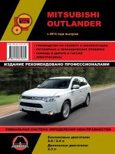 Mitsubishi Outlander c 2013 г.в. Руководство по ремонту, эксплуатации и техническому обслуживанию. - артикул:4540