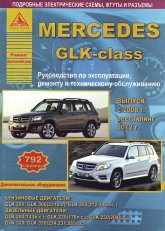Mercedes-Benz GLK Класса (Х204) с 2008 и 2012 г.в. Руководство по ремонту, эксплуатации и техническому обслуживанию.