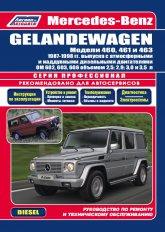 Mercedes-Benz Gelandewagen 1987-1998 г.в. Руководство по ремонту, эксплуатации и техническому обслуживанию. - артикул:1136