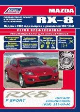 Руководство по ремонту и эксплуатации Mazda RX-8 2003-2013 г.в.
