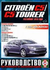 Citroen C5 / C5 Tourer с 2008 и 2010 г.в. Руководство по ремонту, эксплуатации и техническому обслуживанию. - артикул:4541