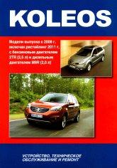 Renault Koleos с 2008 и 2011 г.в. Руководство по ремонту, эксплуатации и техническому обслуживанию. - артикул:2629