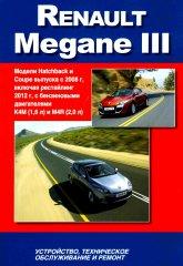 Renault Megane III с 2008 и 2012 г.в. Руководство по ремонту, техническому обслуживанию и эксплуатации. - артикул:5167